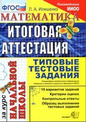 Математика, Итоговая аттестация, Типовые тестовые задания, Иляшенко Л.А., 2016