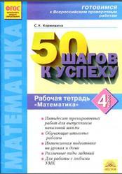 50 шагов к успеху, Математика, 4 класс, Рабочая тетрадь, Кормишина С.Н., 2016