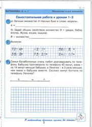 Самостоятельные и контрольные работы по математике, Вариант 1, Петерсон Л.Г., Невретдинова А.А., Поникарова Т.Ю., 2015