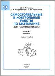 Самостоятельные и контрольные работы по математике, Вариант 2, Петерсон Л.Г., Невретдинова А.А., Поникарова Т.Ю., 2015