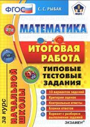 Математика, Итоговая работа за курс начальной школы, Типовые тестовые задания, Рыбак С.С., 2016