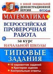 ВПР, Математика, Типовые задания, Волкова Е.В., Бубнова Р.В., 2016