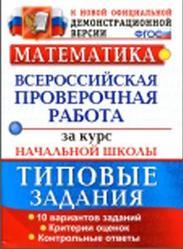 ВПР, Математика, Типовые задания, Без ответов, Волкова Е.В., Бубнова Р.В., 2016