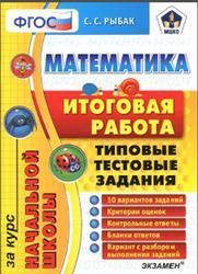 Математика, Итоговая работа, Типовые тестовые задания, Рыбак С.С., 2016