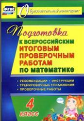 Подготовка к ВПР по математике, 4 класс, Лободина Н.В., 2016