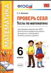 Проверь себя, Тесты по математике, 6 класс, Минаева С.С., 2016