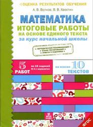 Математика, Итоговые работы на основе единого текста, Волков А.В., Хвостин В.В., 2016