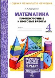 Математика, 4 класс, Промежуточные и итоговые работы, Иляшенко Л.А., 2016
