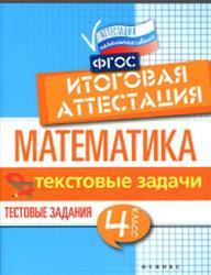 Математика, 4 класс, Итоговая аттестация, Буряк М.В., Шейкина С.А., 2016