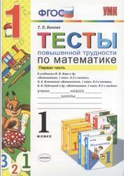 Тесты повышенной трудности по математике, 1 класс, Часть 1, Быкова Т.П., 2015