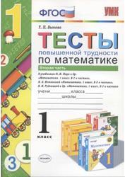 Тесты повышенной трудности по математике, 1 класс, Часть 2, Быкова Т.П., 2015