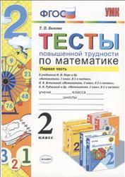 Тесты повышенной трудности по математике, 2 класс, Часть 1, Быкова Т.П., 2015