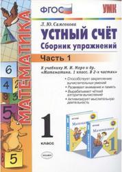 Устный счёт, Сборник упражнений, 1 класс, Часть 1, Самсонова Л.Ю., 2016