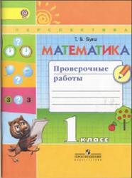 Математика, Проверочные работы, 1 класс, Бука Т.Б., 2015