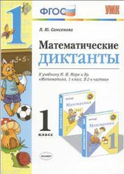 Математические диктанты, 1 класс, Самсонова Л.Ю., 2015