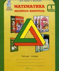 Математика, Экспресс-контроль, 1 класс, Рабочая тетрадь, Холодова О.А., Беденко М.В., 2011