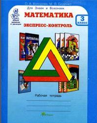 Математика, Экспресс-контроль, 3 класс, Рабочая тетрадь, Холодова О.А., Беденко М.В., 2012