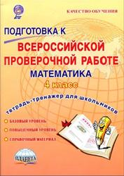 Подготовка к ВПР, Математика, 4 класс, Тетрадь для обучающихся, Умнова М.С., 2016
