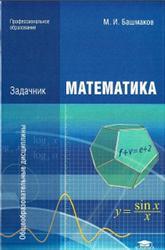 Читать онлайн математика задачник м.и башмаков решебник
