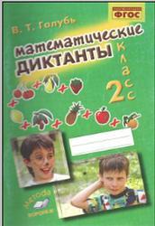 Математические диктанты, 2 класс, Голубь В.Т.