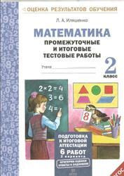 Математика, Промежуточные и итоговые тестовые работы, 2 класс, Иляшенко Л.А., 2016