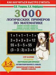 3000 логических примеров по математике, 1-2 класс, Узорова О.В., Нефедова Е.А.