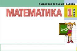 Математика, 1 класс, Самостоятельные работы
