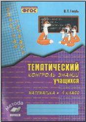 Математика, 4 класс, Тематический контроль, Голубь В.Т.