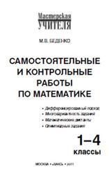 Самостоятельные и контрольные работы по математике, 1-4 класс, Беденко М.В., 2011