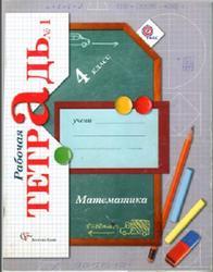 Математика, 4 класс, Рабочая тетрадь №1, Рудницкая В.Н., Юдачёва Т.В., 2013