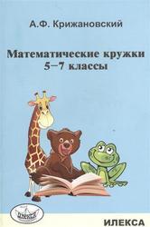 Математические кружки, 5-7 класс, Крижановский А.Ф., 2016