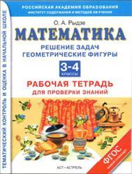 Математика, 3-4 класс, Решение задач, Геометрические фигуры, Рабочая тетрадь, Рыдзе О.А.