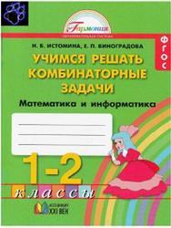 Математика и информатика, Учимся решать комбинаторные задачи, Тетрадь для 1-2 классов, Истомина Н.Б., Виноградова Е.П., 2012