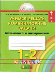 Математика и информатика, 1-2 класс, Учимся решать комбинаторные задачи, Тетрадь, Истомина Н.Б., Редько 3.Б., Виноградова Е.П., 2016