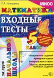 Математика, Входные тесты за курс начальной школы, 5 класс, Иляшенко Л.А., 2011