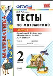 Решебник математика 2 класс рудницкая 1 и 2 часть | гдз онлайн.