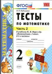 Тесты по математике, 2 класс, Часть 2, Рудницкая В.Н., 2016