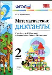 Математические диктанты, 2 класс, Самсонова Л.Ю., 2017
