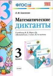 Математические диктанты, 3 класс, Самсонова Л.Ю., 2015