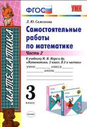 Самостоятельные работы по математике, 3 класс, Часть 2, Самсонова Л.Ю., 2016