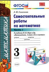 Самостоятельные работы по математике, 3 класс, Часть 1, Самсонова Л.Ю., 2016