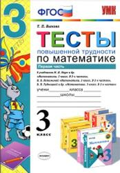 Тесты повышенной трудности по математике, 3 класс, Часть 1, Быкова Т.П., 2015