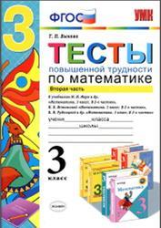 Тесты повышенной трудности по математике, 3 класс, Часть 2, Быкова Т.П., 2015