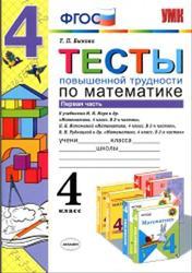 Тесты повышенной трудности по математике, 4 класс, Часть 1, Быкова Т.П., 2015