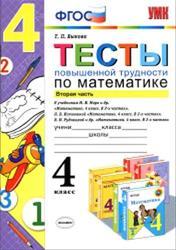 Тесты повышенной трудности по математике, 4 класс, Часть 2, Быкова Т.П., 2015