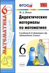 Дидактические материалы по математике, 6 класс, Попов М.А., 2017