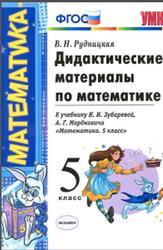 Дидактические материалы по математике, 5 класс, Рудницкая В.Н., 2017