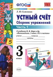 Математика, Устный счёт, Сборник упражнений, 3 класс, Часть 1, Самсонова Л.Ю., 2016