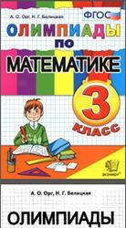 Олимпиады по математике, 3 класс, Opг A.О., Белицкая Н.Г., 2016