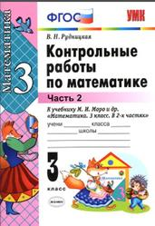 Контрольные работы по математике, 3 класс, Часть 2, Рудницкая В.Н., 2017